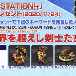 【スクラッチ地獄】PSO2 STATION!+ 第11回アップデート情報などのまとめ