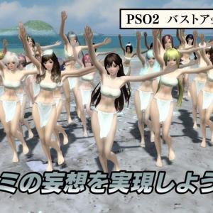 【お茶の間にフリーズⅤ】伝説のテレビCM「PSO2 バストアップ」