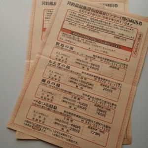 国保加入者用の温泉割引利用券