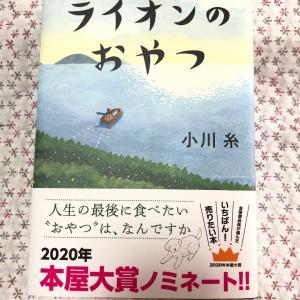 久しぶりの読書 ライオンのおやつ