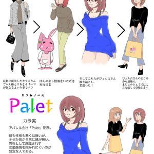 私と富士山&カラ実ノベル紹介