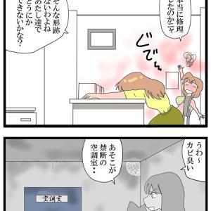 禁断の空調室で