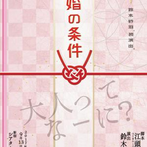 鈴木砂羽が主演&初演出 「婚姻許可試験」に挑む人々描く『結婚の条件』