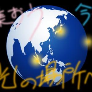"""""""6/21夏至の瞑想会〜自分を超えていく〜@地球上どこからでもご参加いただけます。"""""""