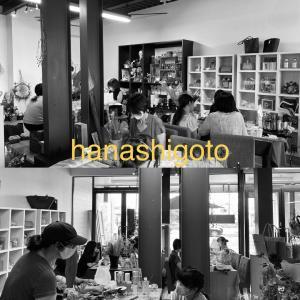ママかぐや協力店『hanashigoto』
