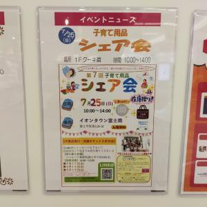 シェア会inイオン富士南★開催します!
