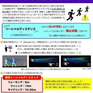 【FAST 5K】最近のラン with ソーシャル・ディスタンス