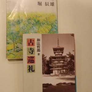 奈良・平城京マラソンへの憧憬2(奈良大和路紀行:和辻哲郎「古寺巡礼」、堀辰雄~伝統の奈良ホテル)