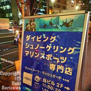 増税前、渋谷で海グッズ買い足し