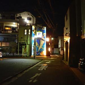 当然立寄る、渋谷の改良湯