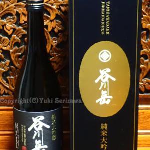 群馬の日本酒2本