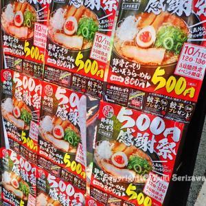 三茶の節骨麺で500円祭