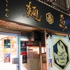 錦糸町の鯛ラーメンで鮭麺