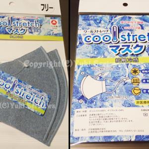 洗える冷感マスク3種