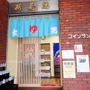 環七横の新寿湯、野菜ハジメマシタ