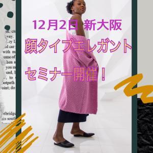 【募集】顔タイプエレガントに特化したセミナー開催します!