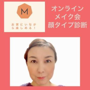 お家にいながら楽しめる!メイク会、顔タイプ診断を開催します!
