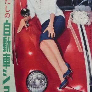 ★1962年平凡付録スターの愛車・力道山と裕次郎の300SL・1/38ポルシェ356A・ペガソ