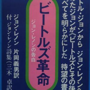 ★1978年 Across the Universe Cover  ~ JAPANマッチボックス