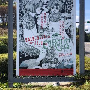 秋の美術館〜ヒグチユウコ展へ