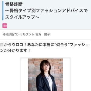 NHK文化センターの骨格診断の講師をバトンタッチ