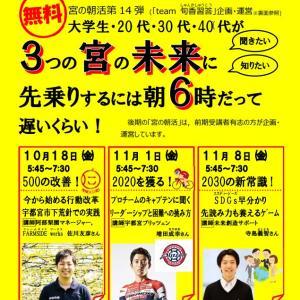 宇都宮ブリッツェン増田選手の講演