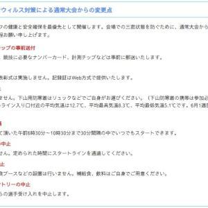 秋のMt.富士ヒルクライム2020は9月27日開催!
