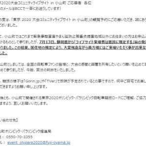 静岡のライブサイトは全て居住者限定へ。