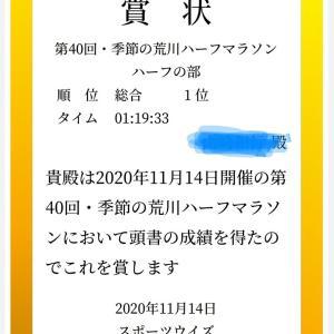 【速報】季節の荒川ハーフマラソン