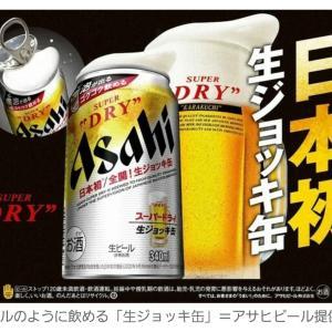 生ジョッキ缶🎵