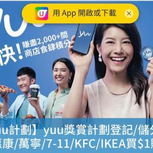 """香港在住の皆さん""""yuu""""ポイントはお得かも"""