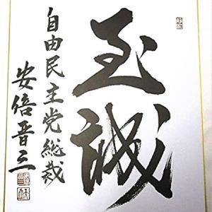 安倍晋三前首相の字