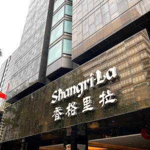 時代の波にのりステイケーション@Shangri-la Hotel
