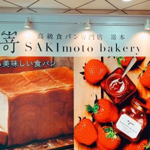 嬉しい!やっと銅鑼灣にもオープン@嵜本のパン屋さん