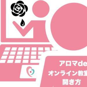 開講までサポート【アロマdeオンライン教室の開き方】レッスン