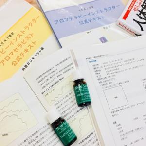 アロマテラピーの学び方&公的資格の取り方