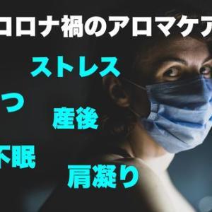 コロナ禍のアロマケア(ストレス・うつ・産後・不眠・肩こり)