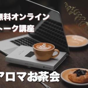 アロマお茶会で無料オンライン トーク講座