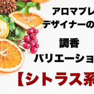 人気のシトラス系*5つのバリエーション調香
