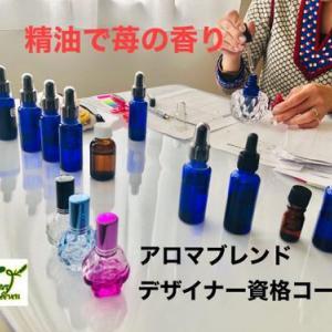 精油で苺の香り*アロマブレンドデザイナー