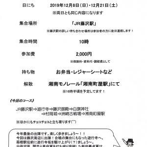 「告知&募集」いざ!遊行寺&村岡城へ!」の巻