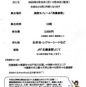 「いざ!洲崎から北鎌倉・山内エリア!」の巻
