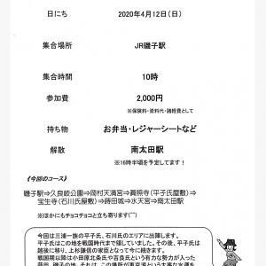 武蔵蒔田城と平子氏&石川氏エリアを探検!!の巻