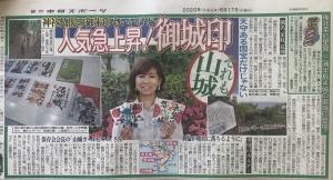 東京中日スポーツ&神奈川新聞