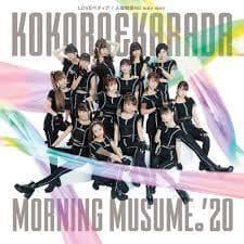 CDレビュー:モーニング娘。'20 - KOKORO & KARADA/LOVEペディア/人間関係No way way