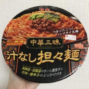 明星食品「中華三昧カップ 汁なし担々麺」