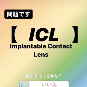 ICLって何?