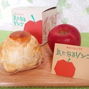 まるごとりんごパイの「気になるりんご」♪