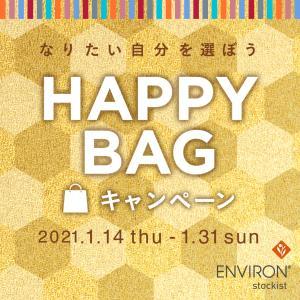 \エンビロン Happy Bag キャンペーン/