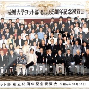 愛媛大学ヨット部創立65周年記念式典